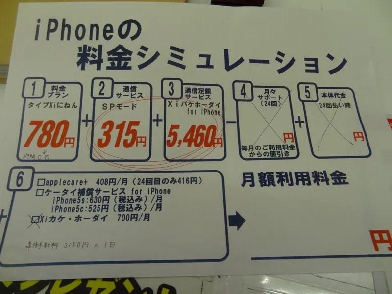 iPhoneの料金シミュレーション