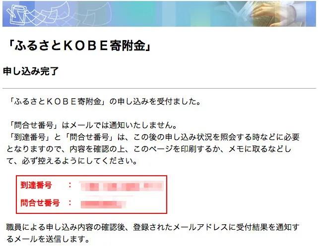 兵庫県電子申請共同運営システム 簡易申請 申し込み完了