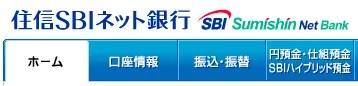 ホーム|住信SBIネット銀行