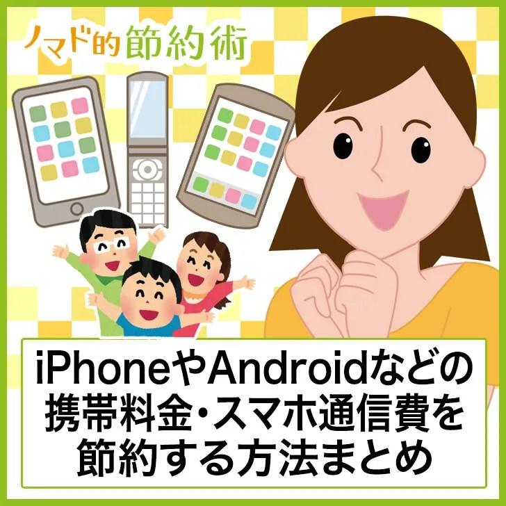 携帯料金の節約方法