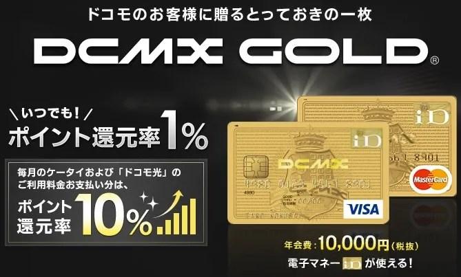 DCMX GOLDのイメージ