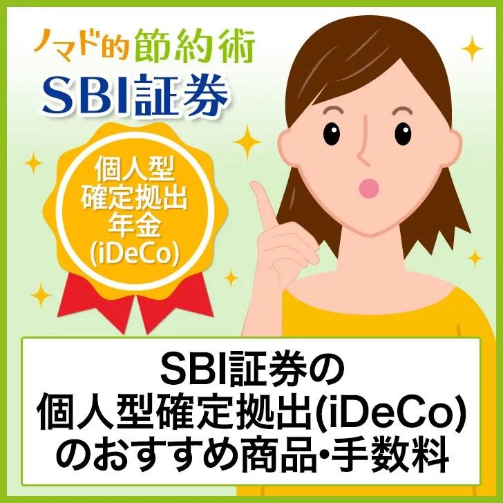 SBI証券の個人型確定拠出年金