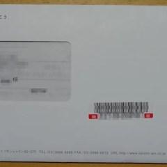 セゾン投信に初回ログインする方法。口座開設書類到着から使えるまでの流れを紹介