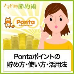Ponta(ポンタ)ポイントの貯め方・使い方・使える店での活用法