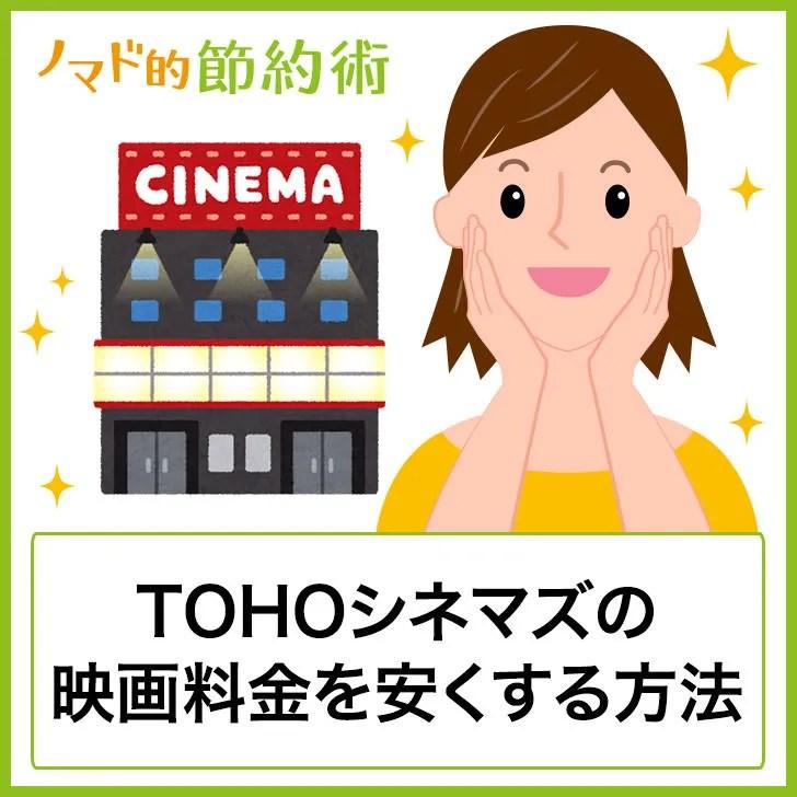 TOHOシネマズの映画料金を割引する方法