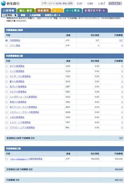 新生銀行 口座情報一覧画面