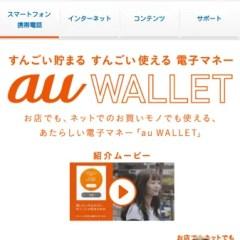 【スマホ版】au WALLET(au ウォレット)カードの申込みのやり方を徹底解説