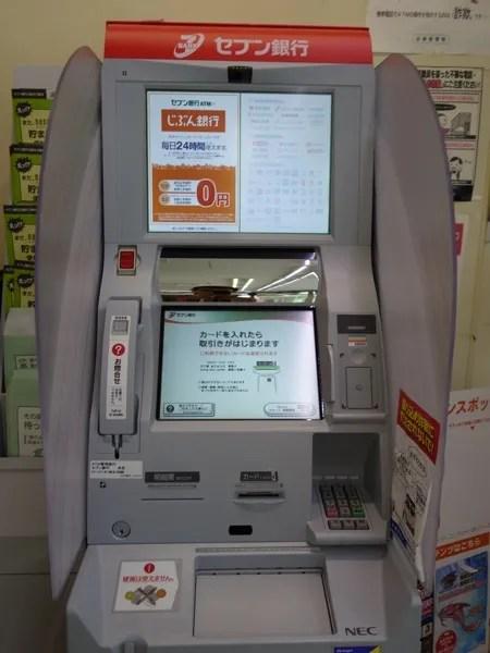 sevenbank_atm.JPG
