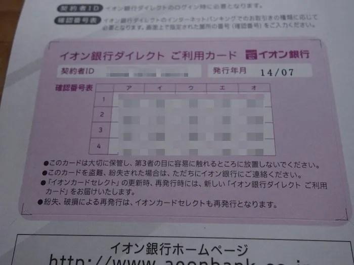 イオン銀行ダイレクト ご利用カード