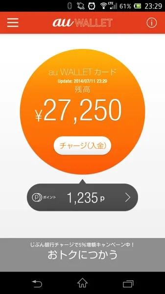 auウォレットに25,000円プレミアムチャージした結果