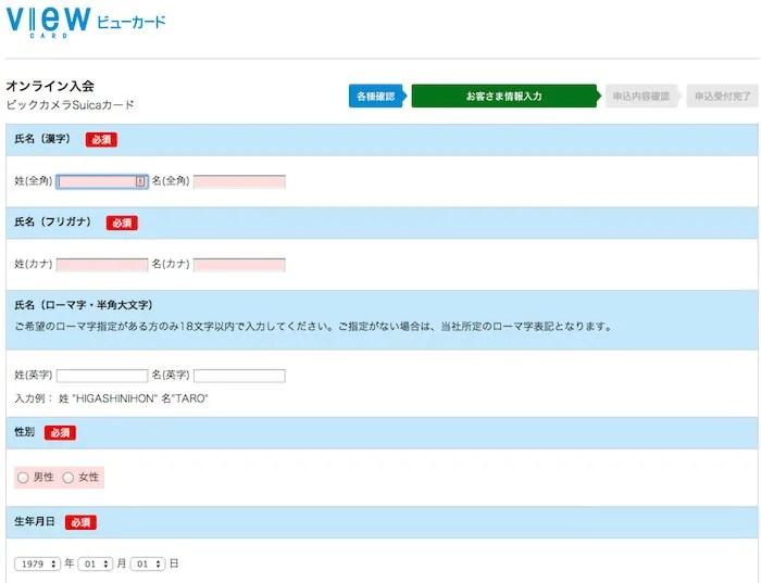ビックカメラSuicaカードの申込入力画面