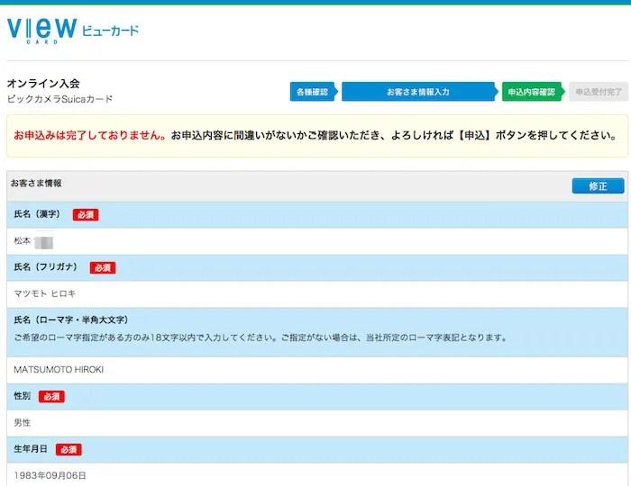 ビックカメラSuicaカードの申込確認画面