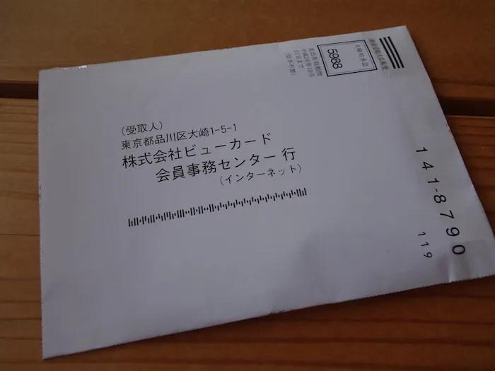 ビックカメラSuicaカードの申し込み封筒