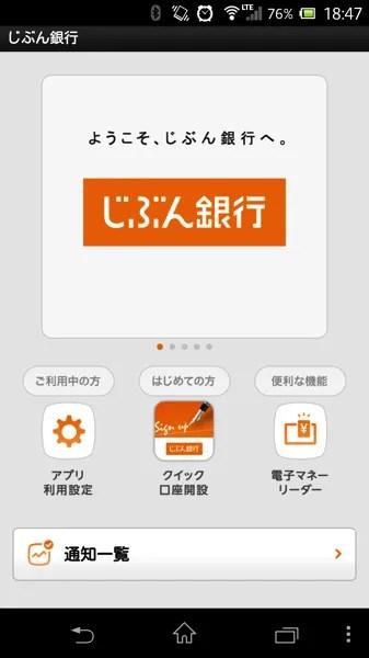 じぶん銀行アプリを開いた時の画面