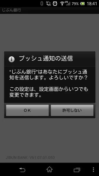 じぶん銀行アプリ プッシュ通知の送信について