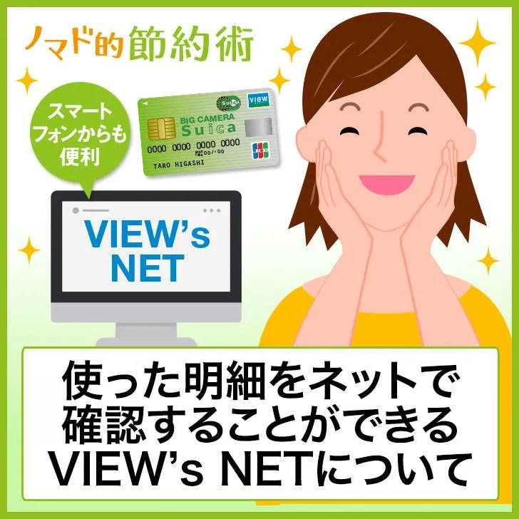 VIEW'S NETの使い方