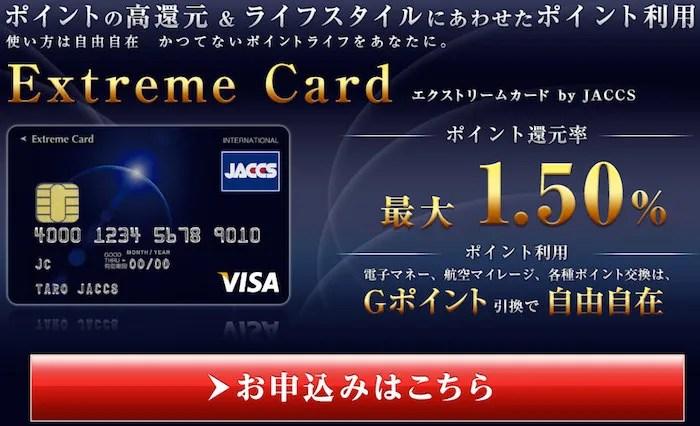 エクストリームカードのページ