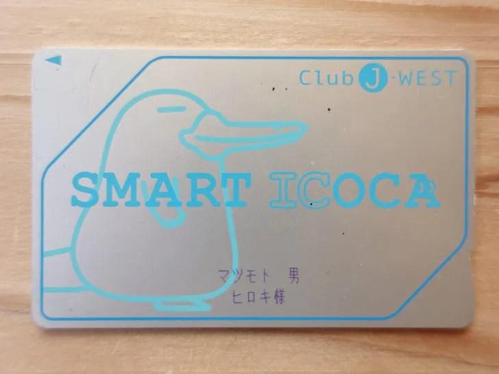 SMART ICOCA(スマートイコカ)