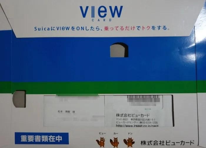 ビューカードが入ったヤマト運輸のセキュリティーパッケージ