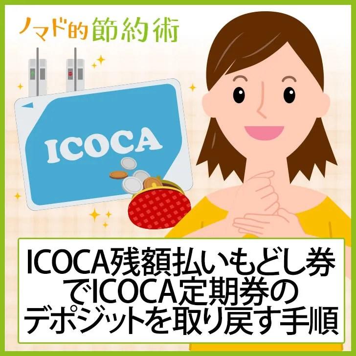 ICOCA払い戻しのやり方