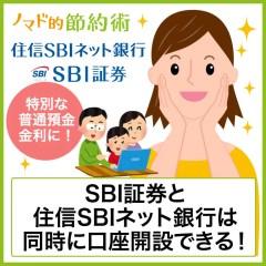 SBI証券と住信SBIネット銀行の同時口座開設キャンペーンで2,000円もらってお得に作る方法【2020年版】