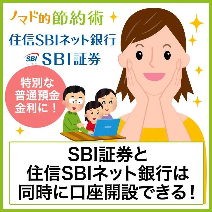 SBI証券と住信SBIネット銀行を同時に口座開設する方法