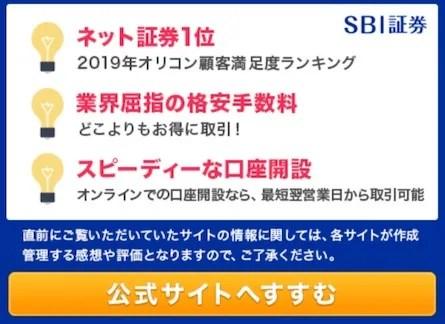 SBI証券の口座開設ページで表示される注意書き