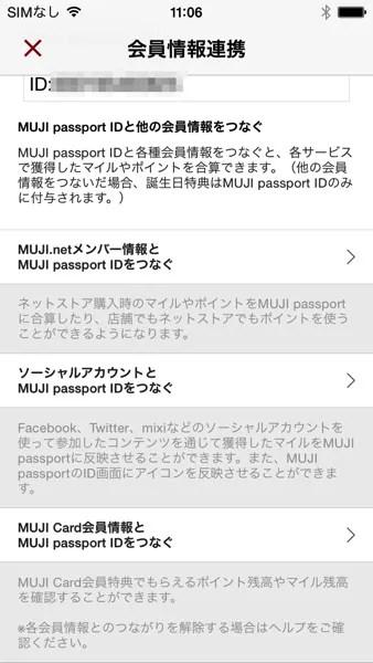 MUJI PASSPORT・・・無印良品が提供しているアプリ。レジで会員 証メニューからバーコードを提示すればポイントが貯まる他、チェックイン機能(1回10マイル)も使える。