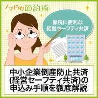 倒産防止共済(経営セーフティ共済)の申込手順