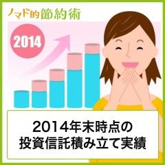 2014年末時点の投資信託積み立て実績(直販投信・インデックス・401k)