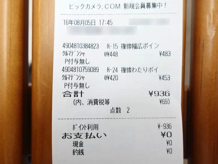 ビックカメラSuicaカードをポイントカード代わりに使って買い物した証拠
