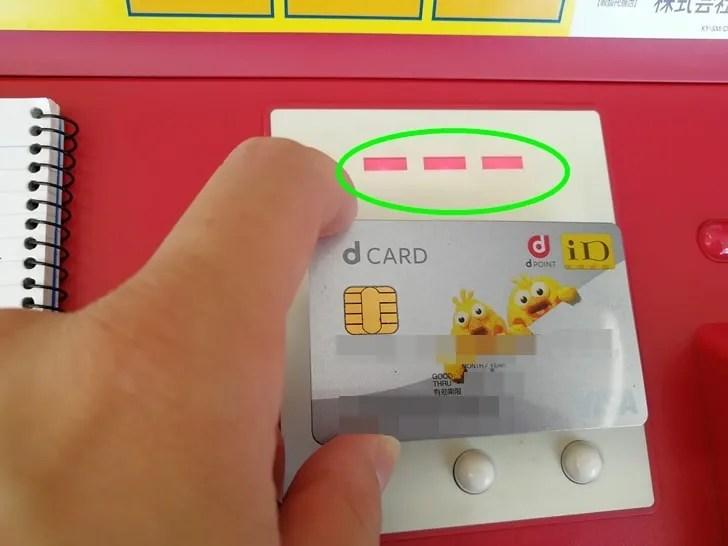 【ローソンお試し引換券】dカードをかざすと赤くなりエラー