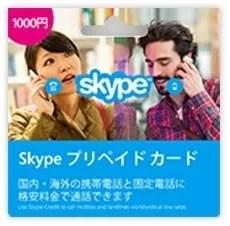 【Loppi(ロッピー)とは】Skypeプリペイドカード