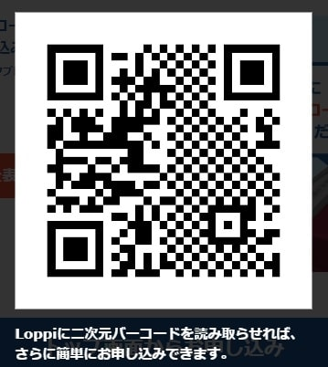 【Loppi(ロッピー)とは】二次元バーコード