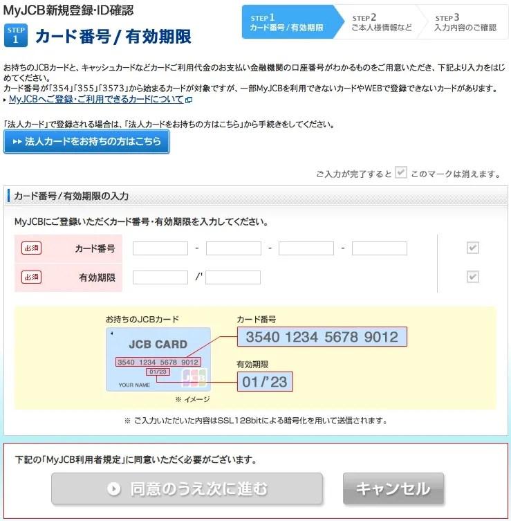 MyJCBの登録手順