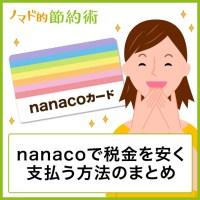 nanacoで税金を安く支払う方法のまとめ