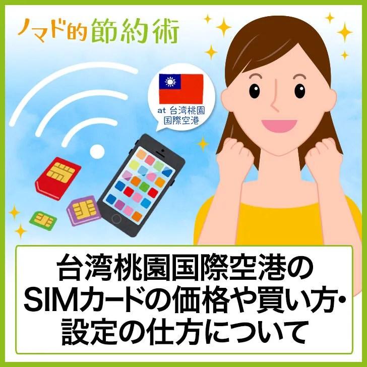 台湾桃園国際空港のSIMカード