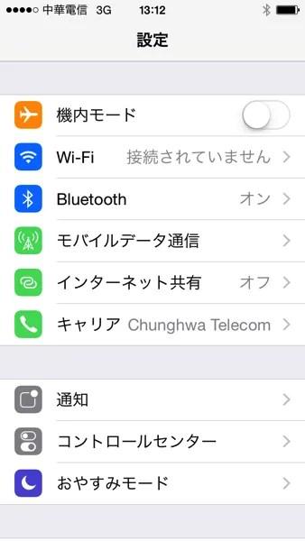 中華電信 SIM