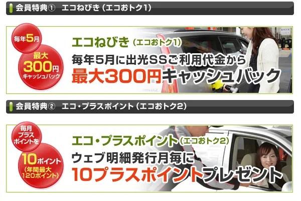 idemitsu_card-04