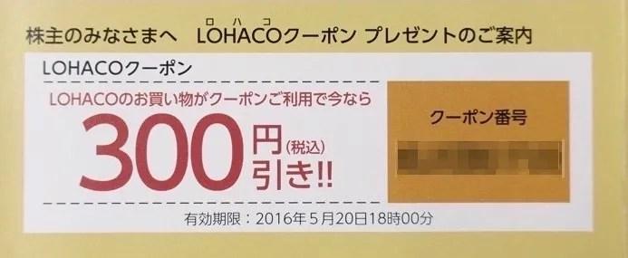 LOHACOのクーポン アスクルの株主優待