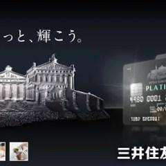 国内発行の最上位カード「三井住友VISAプラチナカード」でワンランク上のサービスを