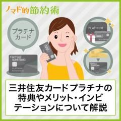 三井住友VISAカードの最上級であるプラチナの特典やメリット・インビテーションについて解説!サービスはブラックカード並み!?