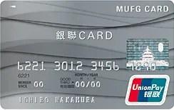 MUFG 銀聯カード