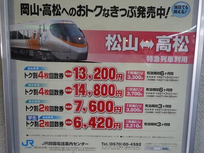 松山ー高松のお得な切符