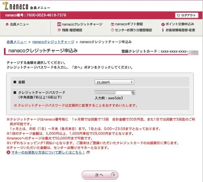 Nanacoクレジットチャージ申込み