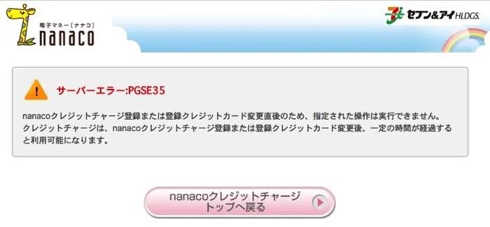 Nanacoサーバーエラー