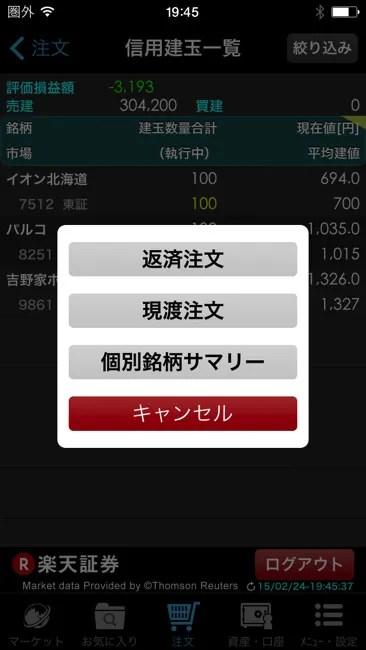 楽天証券スマホアプリで現渡する流れ