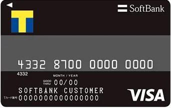ソフトバンクカード ブラック