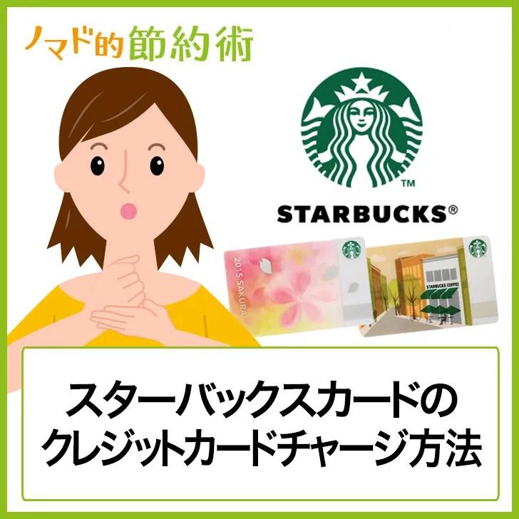スタバカードのクレジットカードチャージ方法