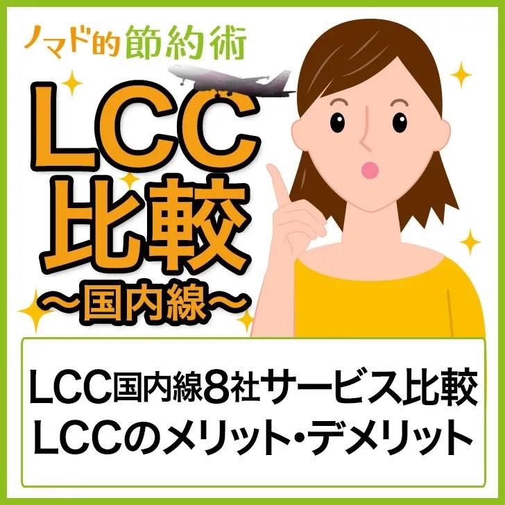 国内LCC比較